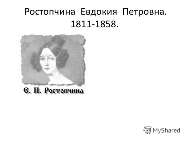 Ростопчина Евдокия Петровна. 1811-1858.