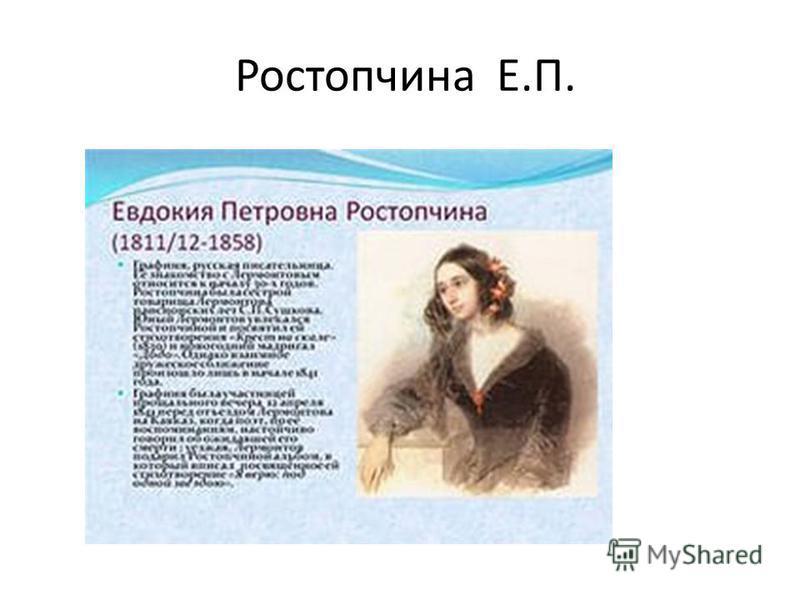 Ростопчина Е.П.