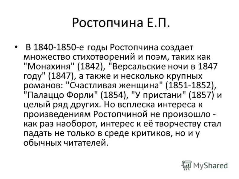 В 1840-1850-е годы Ростопчина создает множество стихотворений и поэм, таких как
