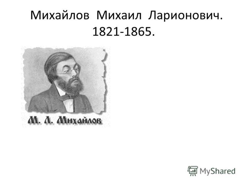 Михайлов Михаил Ларионович. 1821-1865.