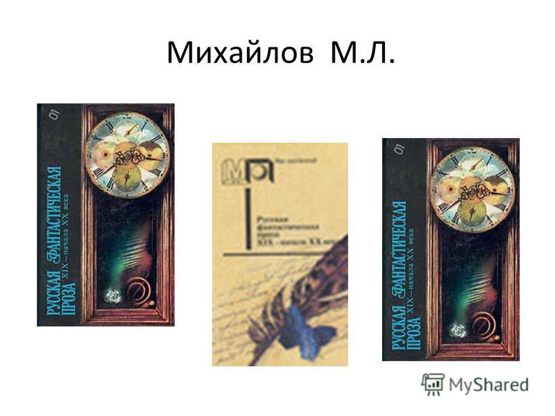 Михайлов М.Л.