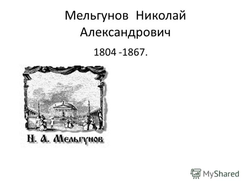 Мельгунов Николай Александрович 1804 -1867.