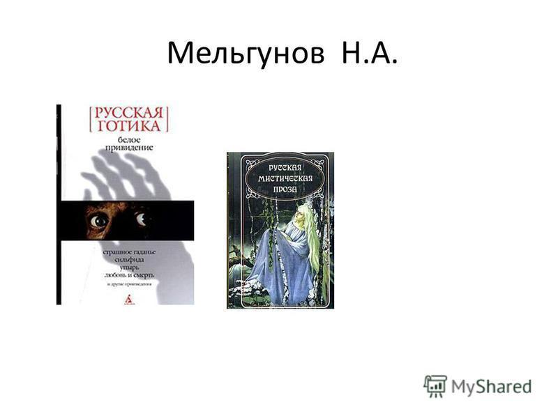 Мельгунов Н.А.