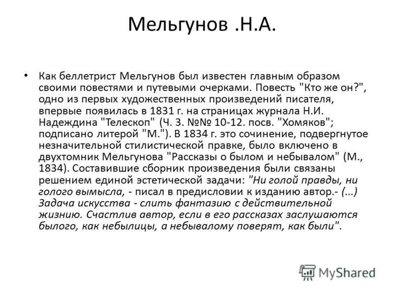 Мельгунов.Н.А. Как беллетрист Мельгунов был известен главным образом своими повестями и путевыми очерками. Повесть