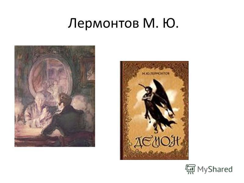 Лермонтов М. Ю.