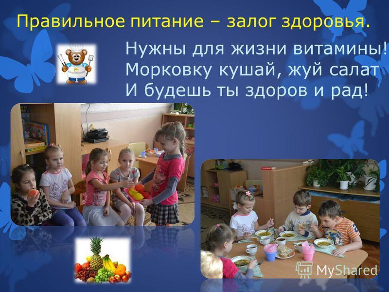 Нужны для жизни витамины! Морковку кушай, жуй салат И будешь ты здоров и рад! Правильное питание – залог здоровья.