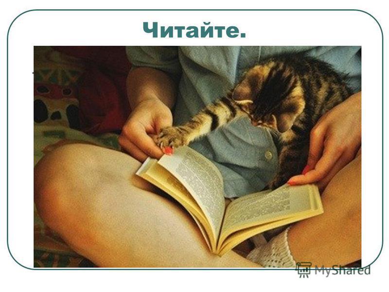 Читайте.