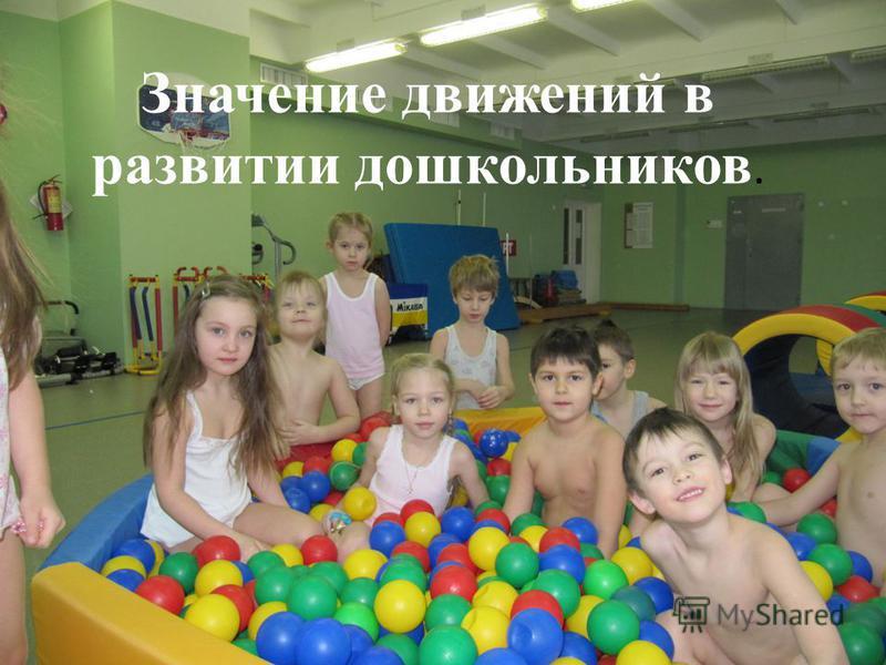 Значение движений в развитии дошкольников.