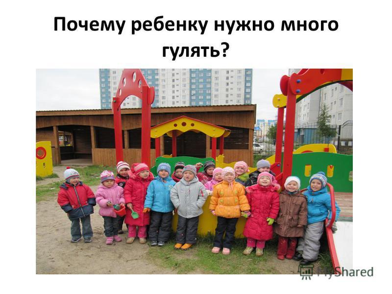 Почему ребенку нужно много гулять?