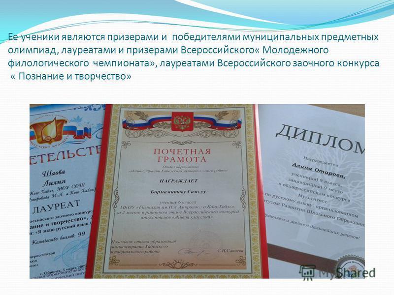 Ее ученики являются призерами и победителями муниципальных предметных олимпиад, лауреатами и призерами Всероссийского« Молодежного филологического чемпионата», лауреатами Всероссийского заочного конкурса « Познание и творчество»