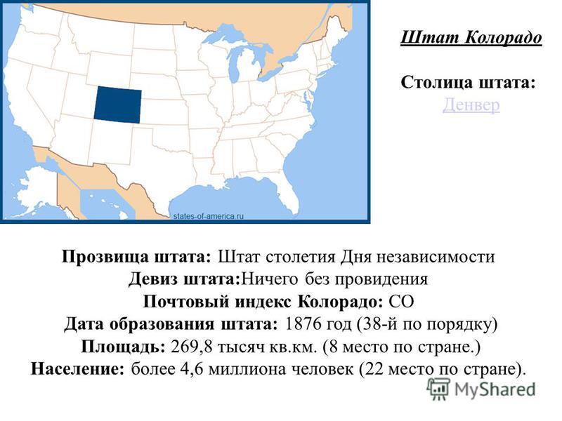 Штат Калифорния Официальное название: State of California Столица Калифорнии: Сакраменто Самый крупный город: Лос-Анджелес Прозвища штата: золотой штат, трона небесных просторов, штат Сьерры, виноградный штат. Сакраменто Лос-Анджелес Девиз штата: Эвр