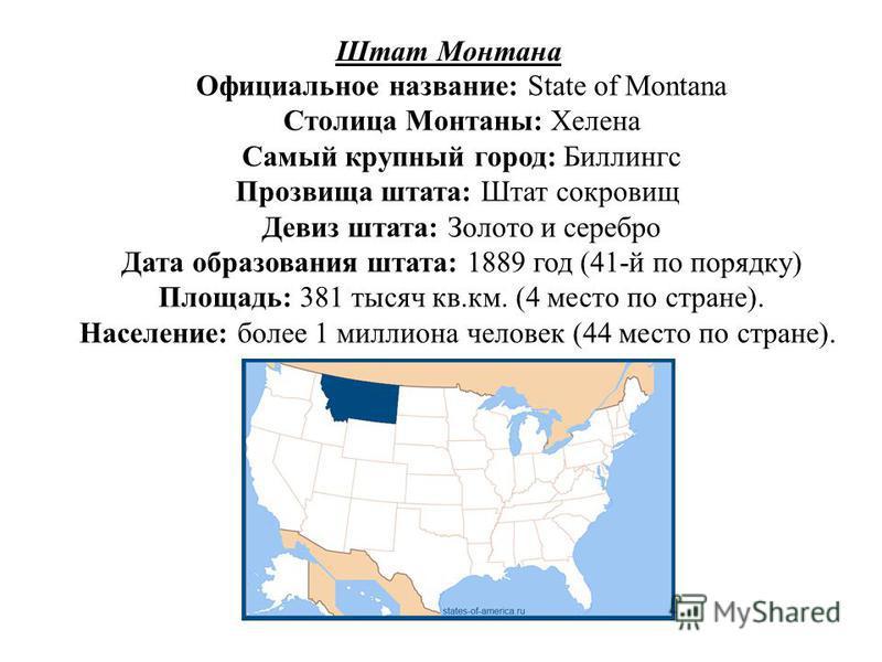 Штат Миссисипи Столица штата: Джексон Самый крупный город: Джексон Прозвища штата: Штат магнолии, Штат гостеприимства Девиз штата: Отвагой и оружием Дата образования штата: 1817 год (20-й по порядку) Площадь: 125,5 тысяч кв.км. (32 место по стране.)