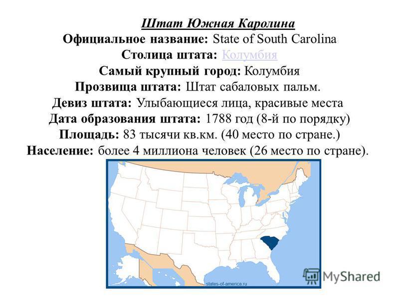Штат Южная Дакота Официальное название: State of South Dakota Столица штата: Пирр Самый крупный город: Су-Фолс Прозвища штата: Штат горы Рашмор; Солнечный штат Девиз штата: Под Богом люди правят Дата образования штата: 1889 год (40-й по порядку) Площ