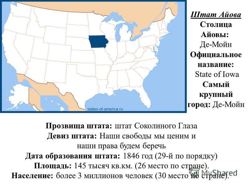 Прозвища штата: Штат-самоцвет (Gem state) Девиз штата: Да будет так навеки (Латынь: Esto perpetuum) Дата образования штата: 1890 год (43-й по порядку) Площадь: 214 тысяч кв.км. (14 место по стране). Население: более 1 миллиона человек (39 место по ст