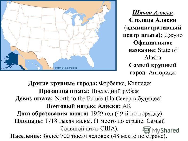 Штат Алабама Столица Алабамы: Монтгомери Официальное название: State of Alabama Самый крупный город: Бирменгем Прозвища штата: Сердце Юга Девиз штата: Мы решительно защищаем свои права Почтовый индекс Алабамы: AL Дата образования штата: 1819 год (22-