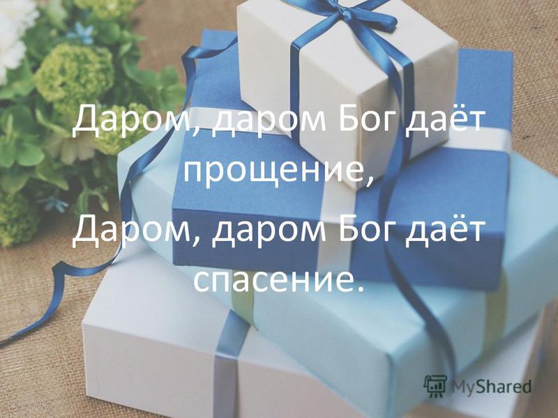 Даром, даром Бог даёт прощение, Даром, даром Бог даёт спасение.