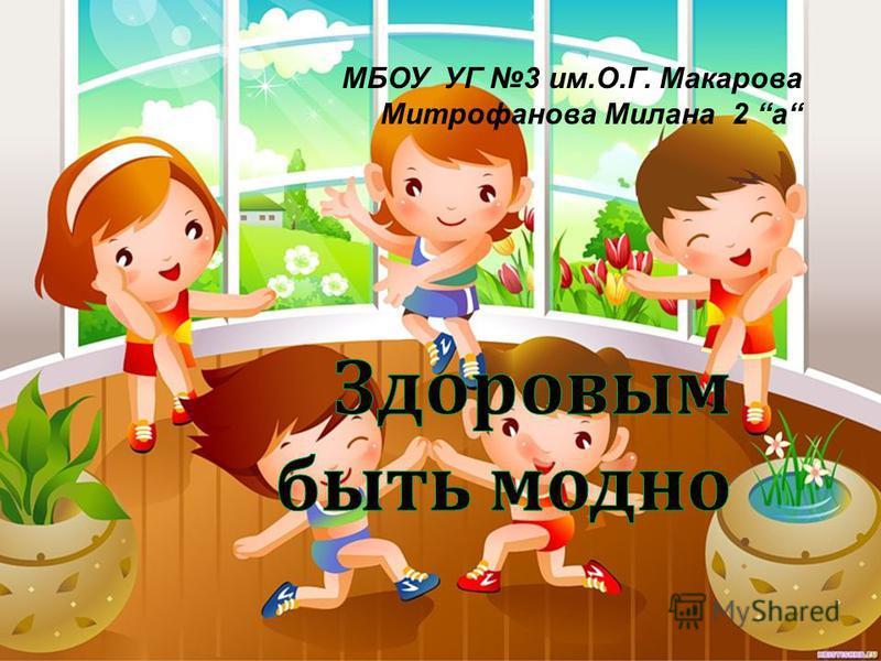 МБОУ УГ 3 им.О.Г. Макарова Митрофанова Милана 2 а