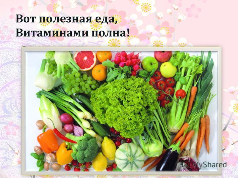 Вот полезная еда, Витаминами полна !