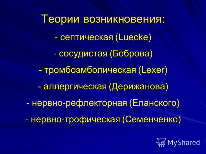 Теории возникновения: - септическая (Luecke) - сосудистая (Боброва) - тромбоэмболическая (Lexer) - аллергическая (Дерижанова) - нервно-рефлекторная (Еланского) - нервно-трофическая (Семенченко)