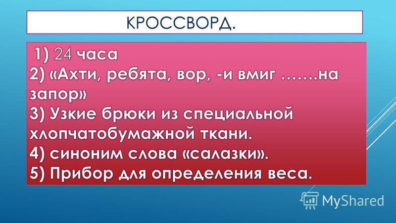 КРОССВОРД. КРОССВОРД.