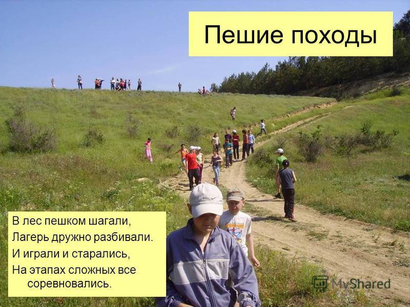 Пешие походы В лес пешком шагали, Лагерь дружно разбивали. И играли и старались, На этапах сложных все соревновались.