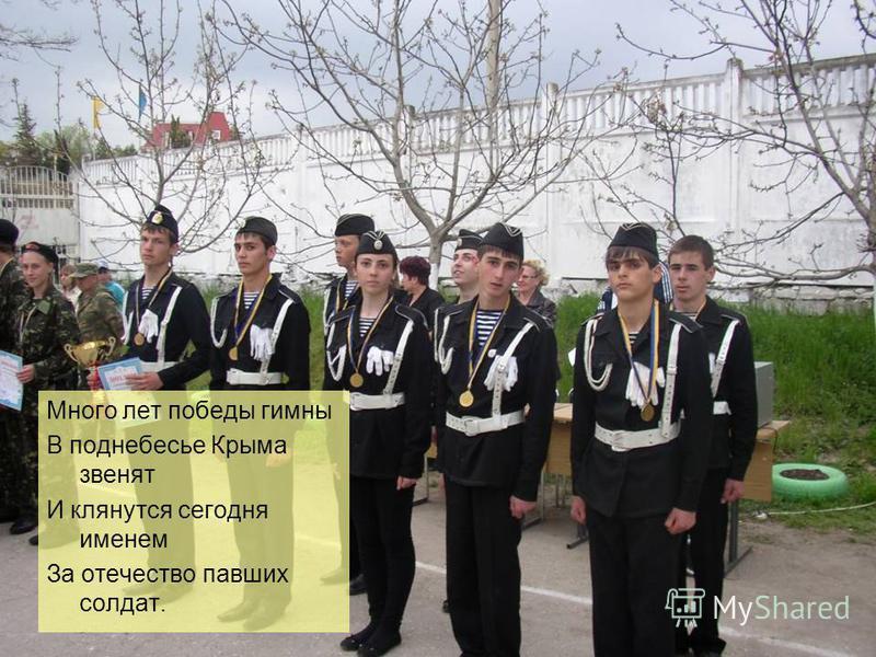 Много лет победы гимны В поднебесье Крыма звенят И клянутся сегодня именем За отечество павших солдат.