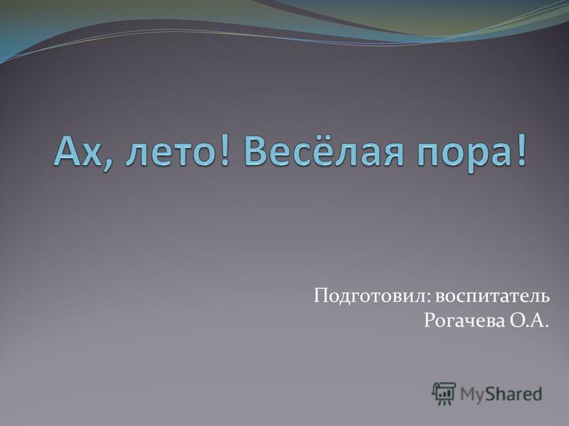Подготовил: воспитатель Рогачева О.А.