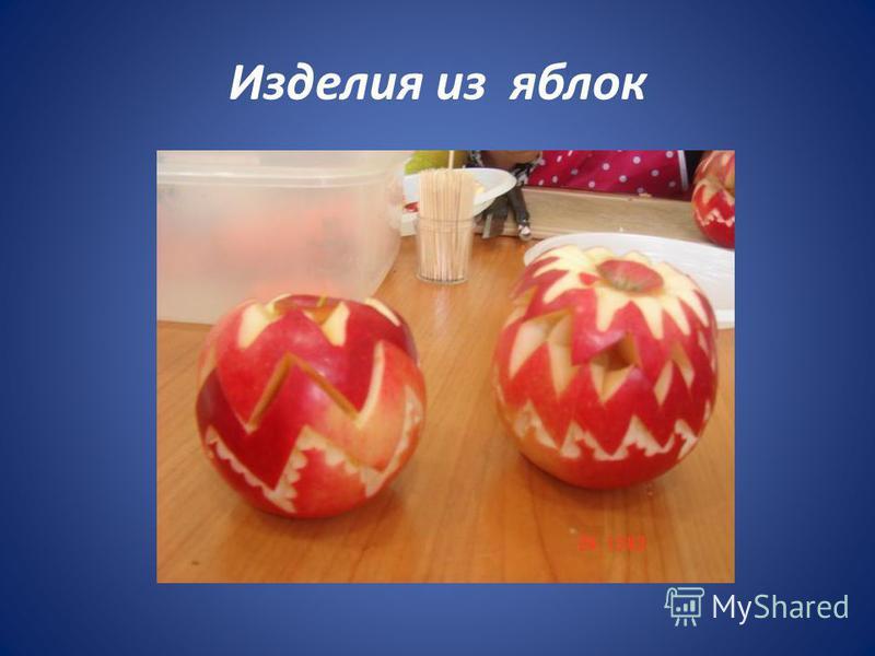 Изделия из яблок