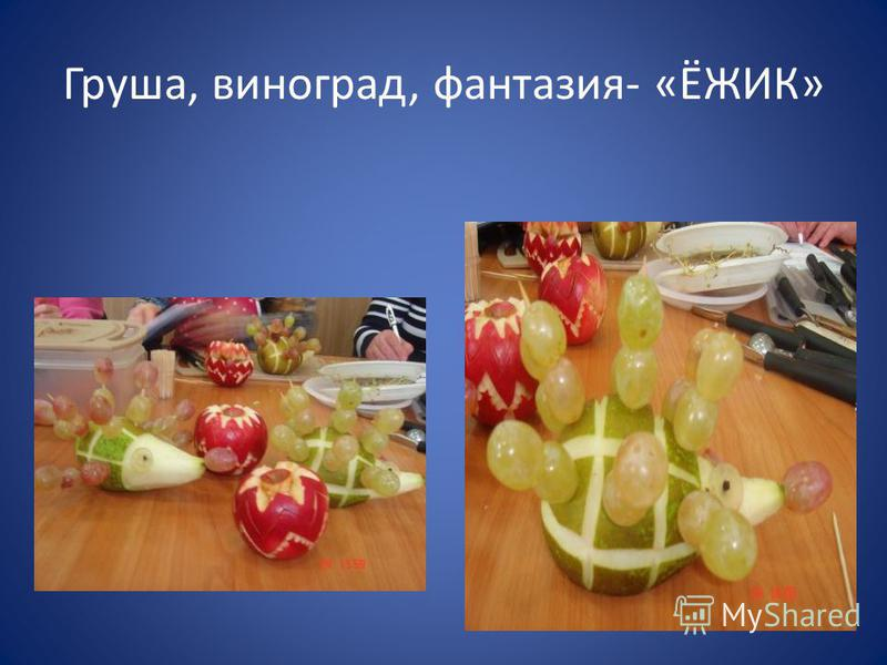 Груша, виноград, фантазия- «ЁЖИК»