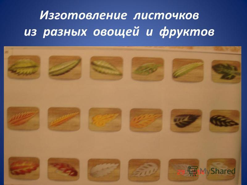 Изготовление листочков из разных овощей и фруктов