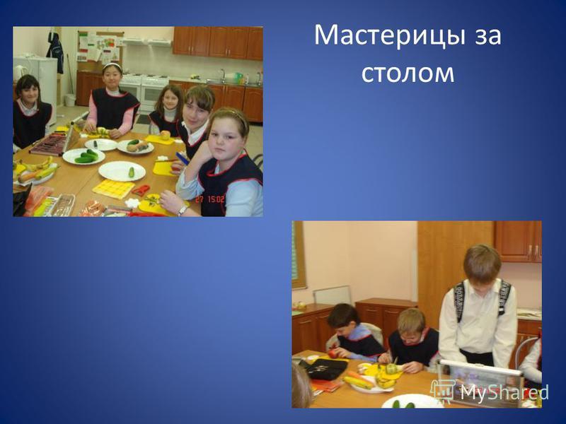 Мастерицы за столом