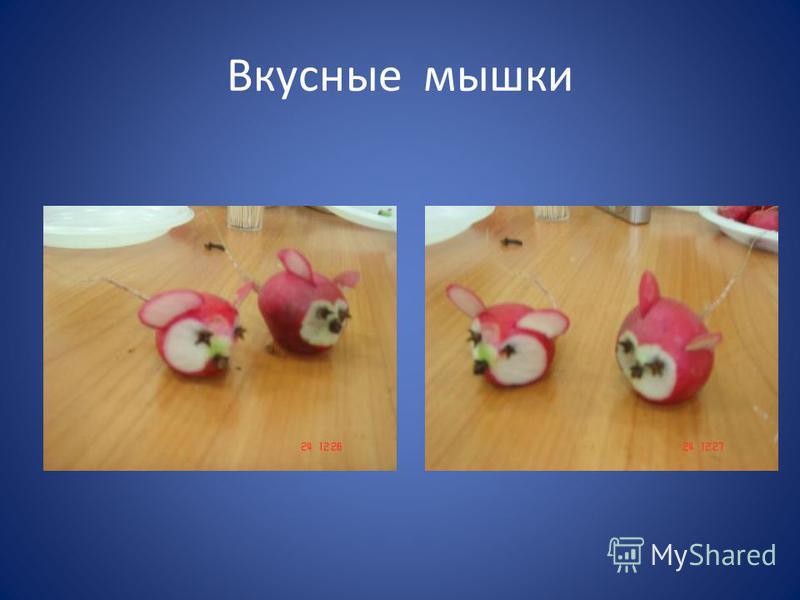 Вкусные мышки