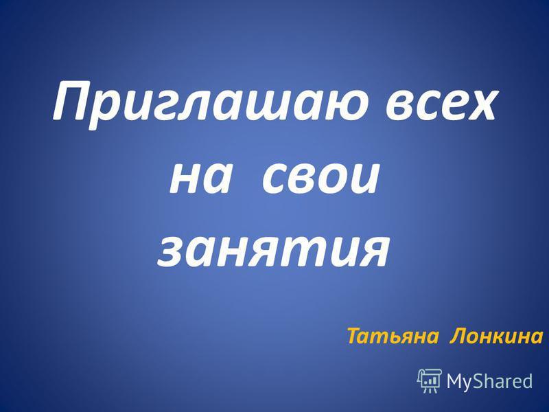 Приглашаю всех на свои занятия Татьяна Лонкина