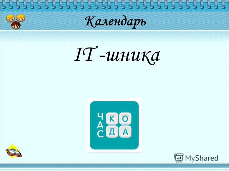 Календарь IT -шника