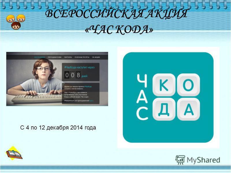 ВСЕРОССИЙСКАЯ АКЦИЯ «ЧАС КОДА» С 4 по 12 декабря 2014 года