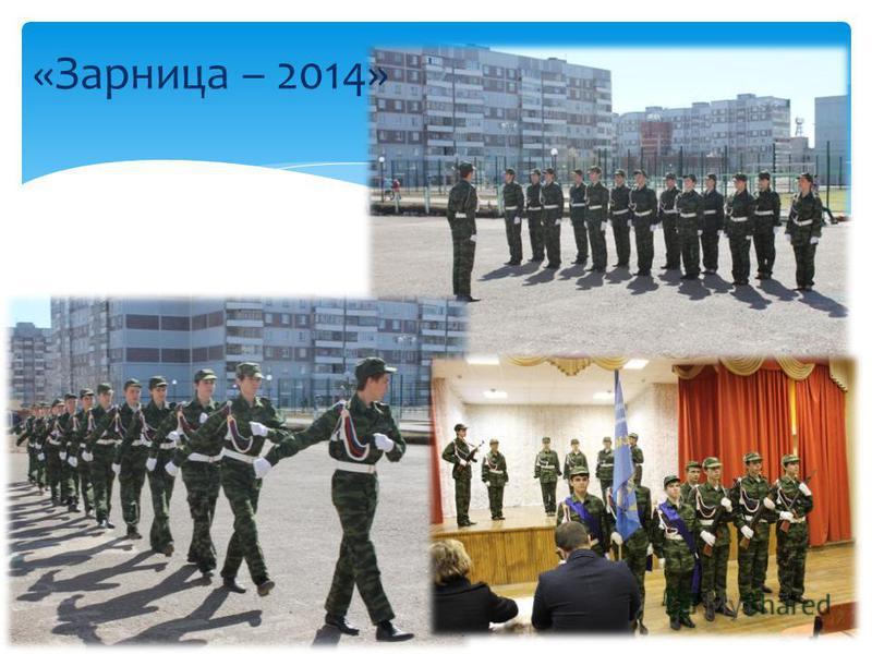«Зарница – 2014»