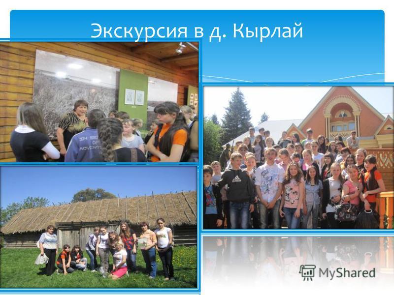 Экскурсия в д. Кырлай