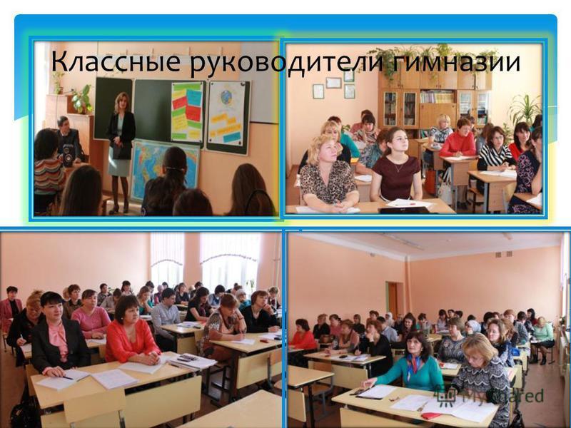 Классные руководители гимназии