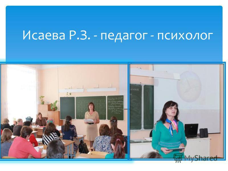 Исаева Р.З. - педагог - психолог