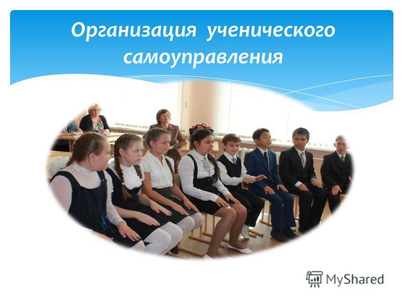 Организация ученического самоуправления