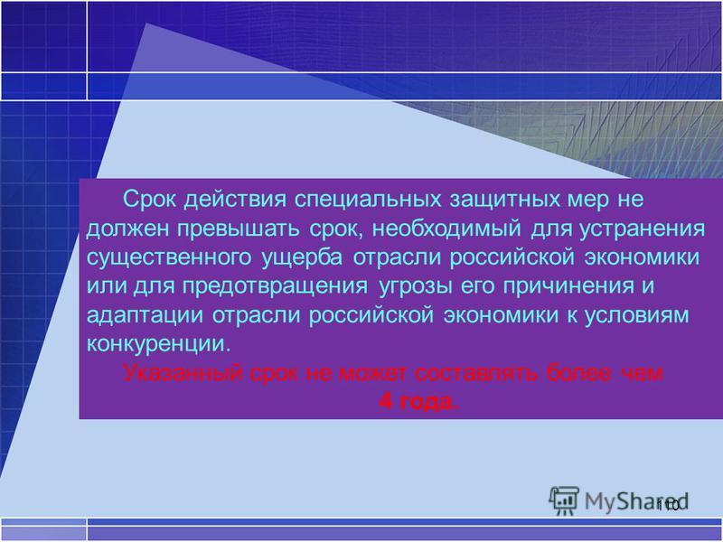 110 Срок действия специальных защитных мер не должен превышать срок, необходимый для устранения существенного ущерба отрасли российской экономики или для предотвращения угрозы его причинения и адаптации отрасли российской экономики к условиям конкуре