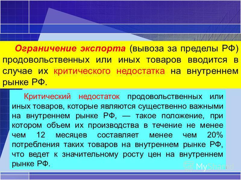 116 Ограничение экспорта (вывоза за пределы РФ) продовольственных или иных товаров вводится в случае их критического недостатка на внутреннем рынке РФ. Критический недостаток продовольственных или иных товаров, которые являются существенно важными на