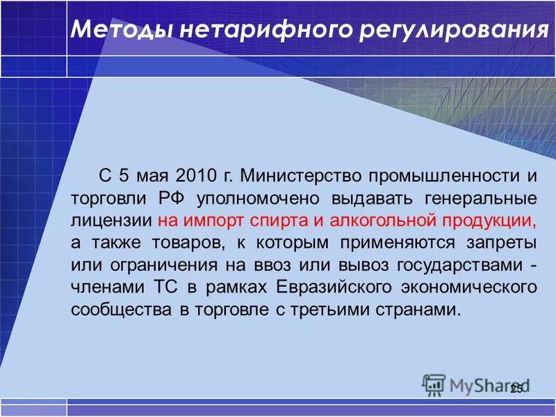 25 Методы нетарифного регулирования С 5 мая 2010 г. Министерство промышленности и торговли РФ уполномочено выдавать генеральные лицензии на импорт спирта и алкогольной продукции, а также товаров, к которым применяются запреты или ограничения на ввоз