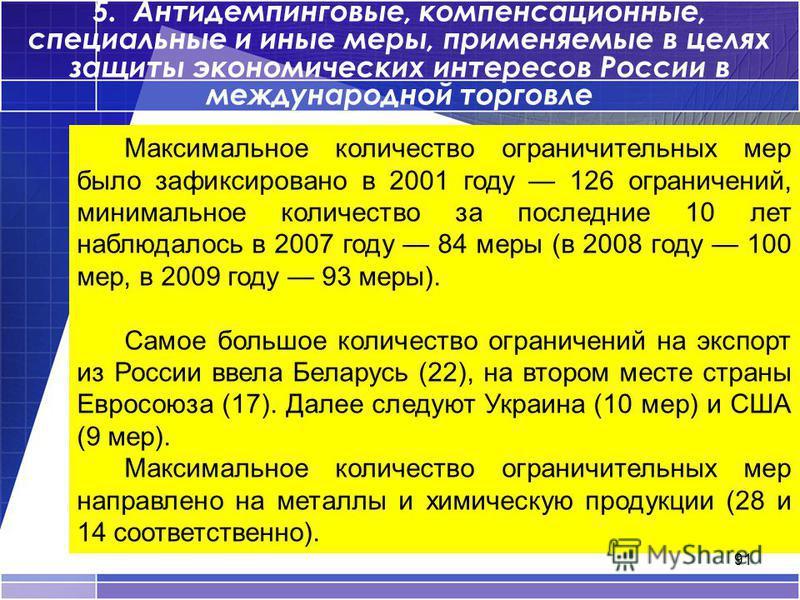 91 5. Антидемпинговые, компенсационные, специальные и иные меры, применяемые в целях защиты экономических интересов России в международной торговле Максимальное количество ограничительных мер было зафиксировано в 2001 году 126 ограничений, минимально