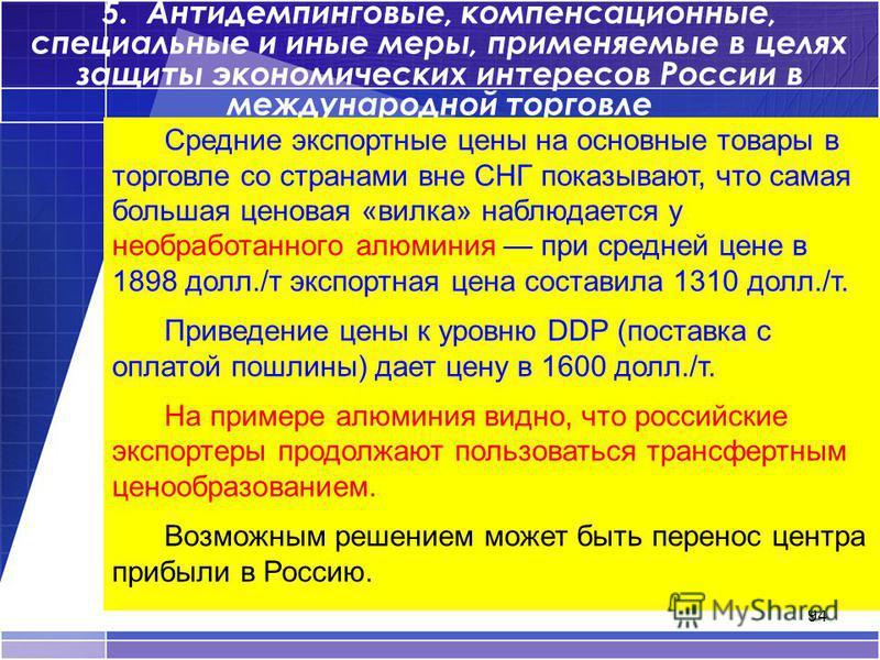 94 5. Антидемпинговые, компенсационные, специальные и иные меры, применяемые в целях защиты экономических интересов России в международной торговле Средние экспортные цены на основные товары в торговле со странами вне СНГ показывают, что самая больша
