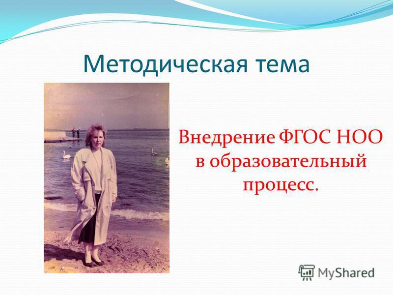 Методическая тема Внедрение ФГОС НОО в образовательный процесс.