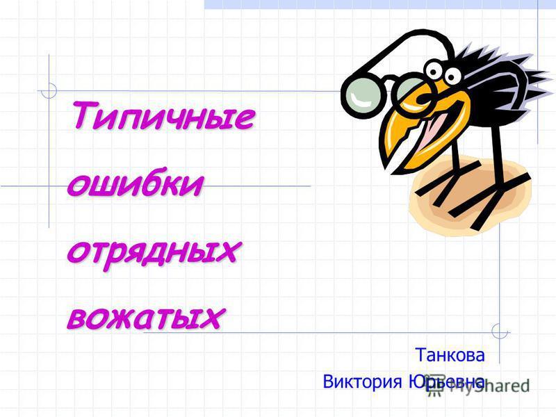 Танкова Виктория Юрьевна Типичныеошибкиотрядныхвожатых