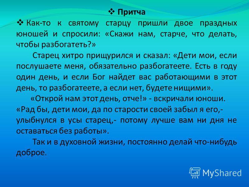 О б р а т и т е в н и м а н и е! В древнерусском языке существовал особый звательный падеж существительных: чего тебе надобно, старче? (не старик).