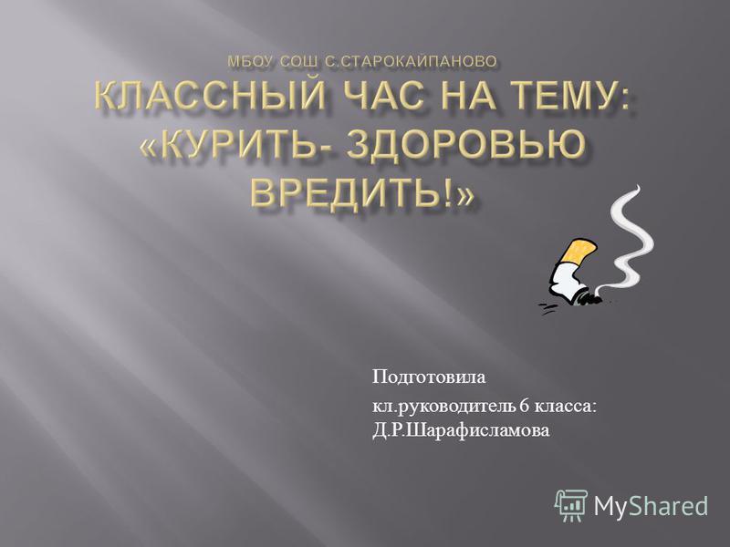 Подготовила кл. руководитель 6 класса : Д. Р. Шарафисламова