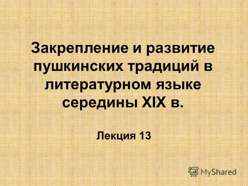 Закрепление и развитие пушкинских традиций в литературном языке середины ХIХ в. Лекция 13